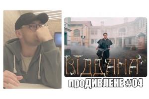 [КіноЧАЙ 04]  Фільм «ВІДДАНА» без чаю